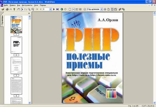 WinDjView 0.5 + Руссификатор